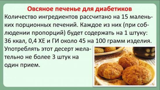 Десерт при диабете
