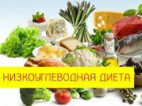 Низкоуглеводная диета
